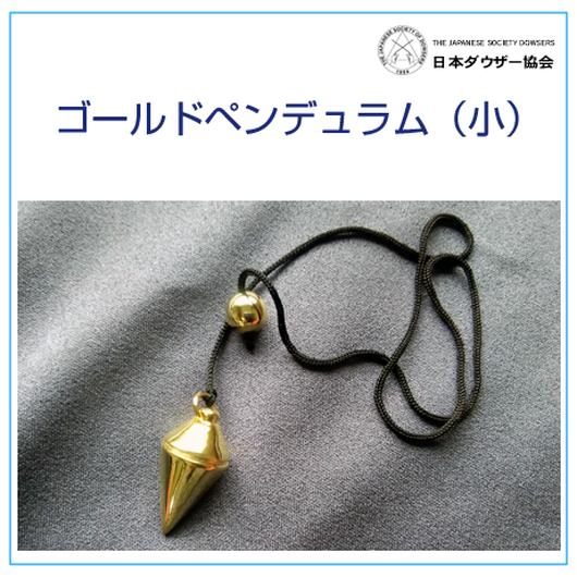 ゴールドペンデュラム(小)