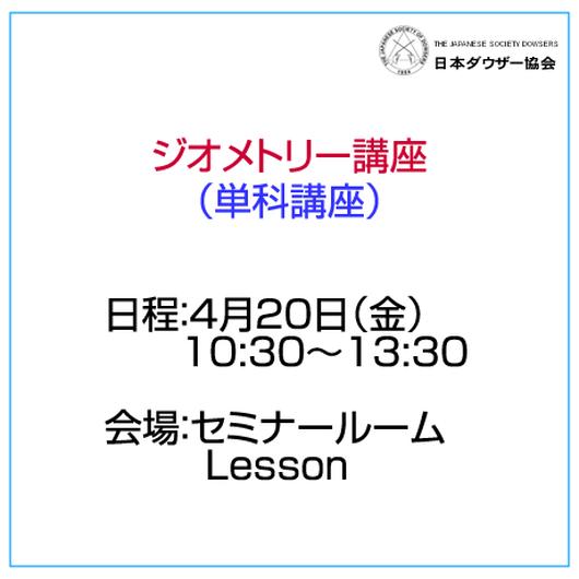「ジオメトリー講座」4月20日(金)10:30~