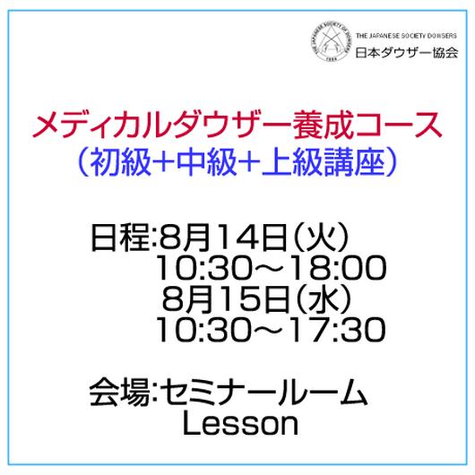 「メディカルダウザー養成コース(初級+中級+上級)」8月14日(火)15(水)10:30~