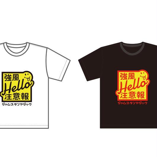 「強風Hello注意報」ロゴTシャツ