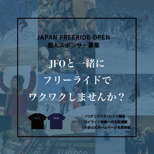 JFO2018個人スポンサー 2/10締め切り!!
