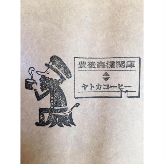 豊後森機関庫ブレンド(100g)/深煎り