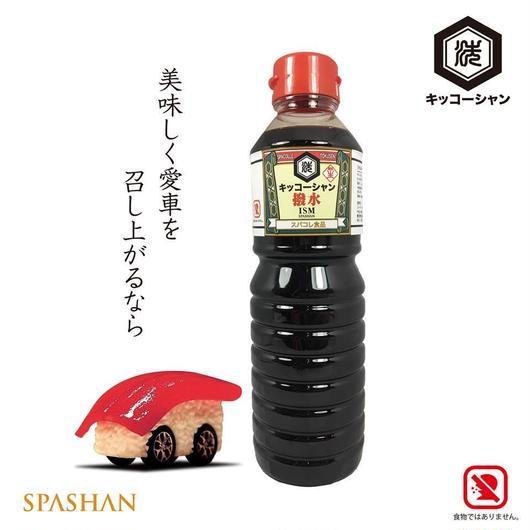 スパシャン キッコーシャン500ml エイプリルフール数量限定生産品!