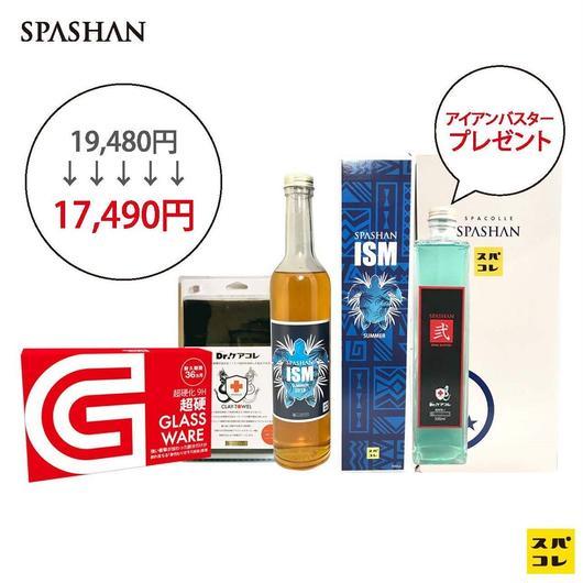 【SPASHAN】スパシャンISM SUMMERとアイアンバスター2の2本箱+新作9H超硬GLASSWAREクレイタオル付きでアイアンバスター2が無料に!スパシャン コーティング