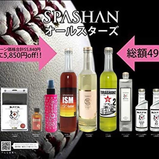 【SPASHAN】+【Dr.ケアコレ】オールスターズ 全部セットで49,990円!!■鉄粉除去やセルフコーティングに欠かせない製品がセットに!!
