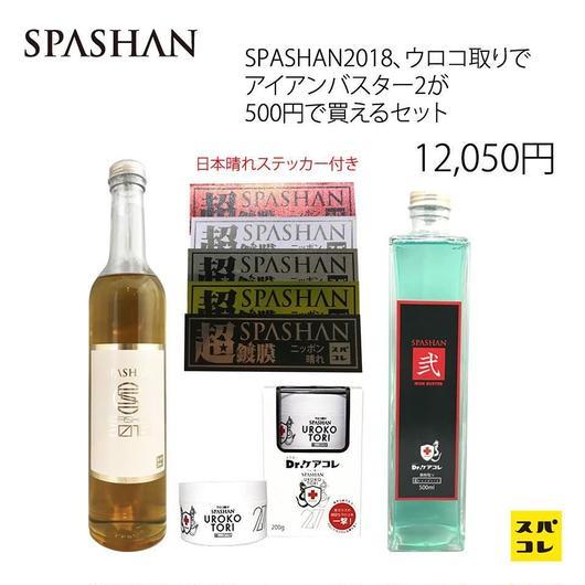 ●★【コーティング】SPASHAN2018&ウロコ取り購入で!アイアンバスター2が500円で買える!さらに限定日本晴れステッカーエコバッグ付き!プレゼント スパシャン コーティング