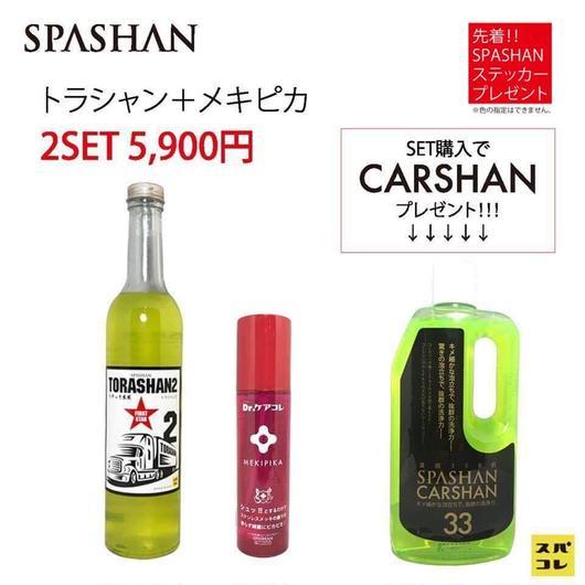 【SPASHAN】トラシャン2+メキピカ セット購入購入で通常価格990円のカーシャンプレゼント!メッキの曇り、くすみを落としてから簡単ガラスコーティング ※5月20日以降発送