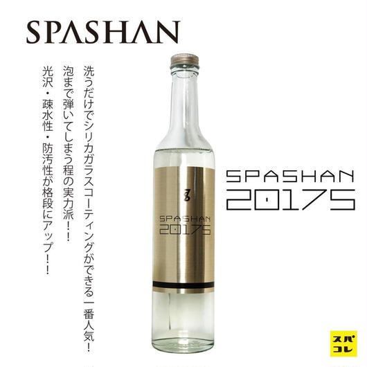 【SPASHAN】 2017S スパシャン 500㎖◆限定30%OFF◆7,560円 洗うだけでガラスコーティングができる一番人気!