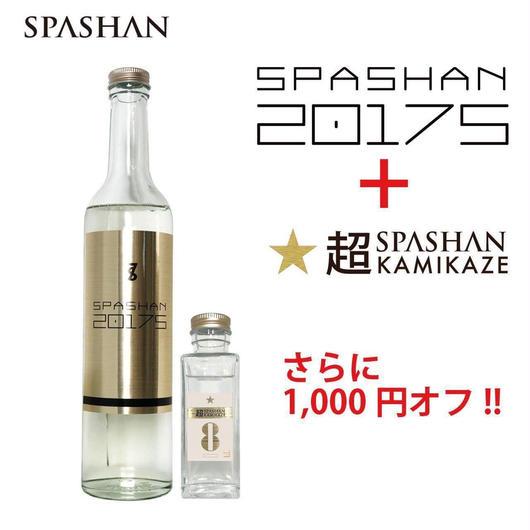 【SPASHAN】 スパシャン 2017S+超☆KAMIKAZEセット ◆限定、割引より更に1000円OFF◆15460円