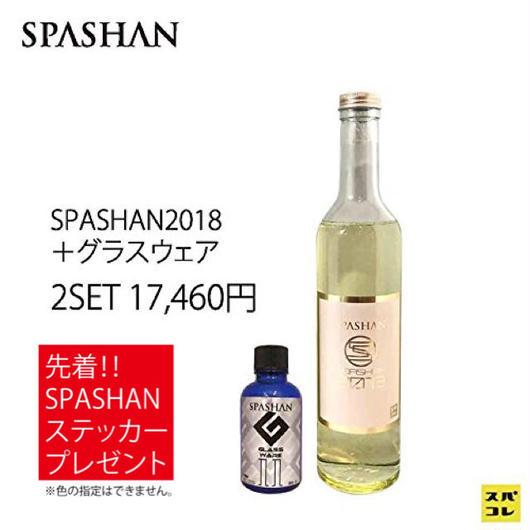 【SPASHAN】 スパシャン2018+グラスウェア 3H 2点セット【限定44%OFF】から更に1000円OFF