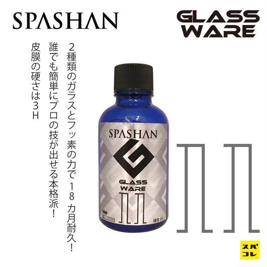 【SPASHAN】 グラスウェア 3H 50㎖ ◆限定54%OFF◆ 9900円 2種類のガラスとフッ素の力で18カ月耐久!! 【誰でも簡単にプロの技が出せる本格派】 皮膜の硬さは3H