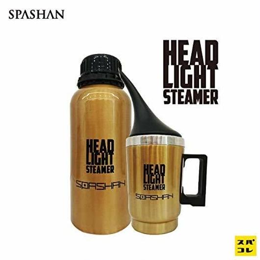 【SPASHAN】ヘッドライトリペアの革命児!ヘッドライトスチーマー2speed スパシャン コーティング