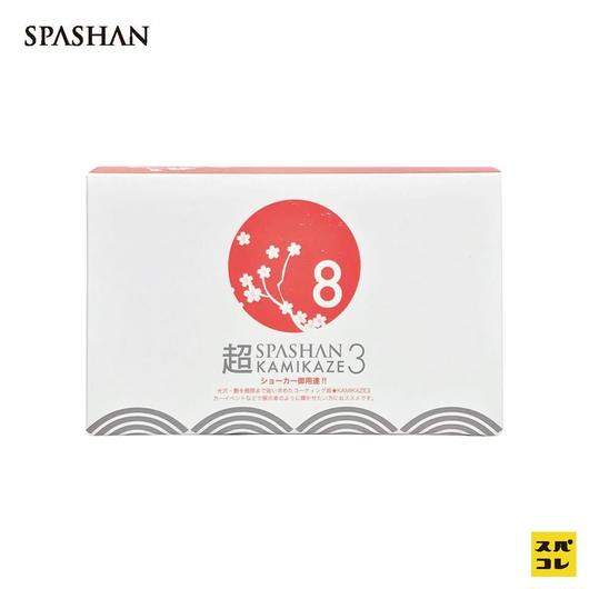 【SPASHAN】光沢力に特化したコーティング!超KAMIKAZE3 50mlスパシャン コーテイング 洗車 2019