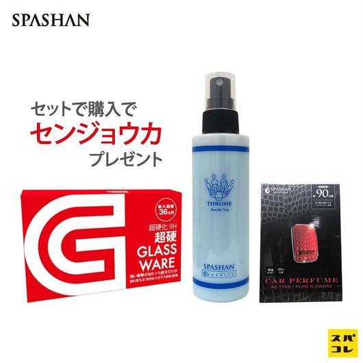 【SPASHAN】新作!超硬GLASSWAREとアクリルトップスプレーの8月限定豪華セットで千城香1個プレゼント!スパシャン コーティング