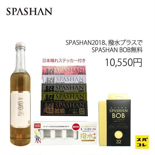 ●【SPASHAN】スパシャン2018 500ml&撥水プラス セット購入でスポンジBOBプレゼント!限定エコバッグ付! コーティング