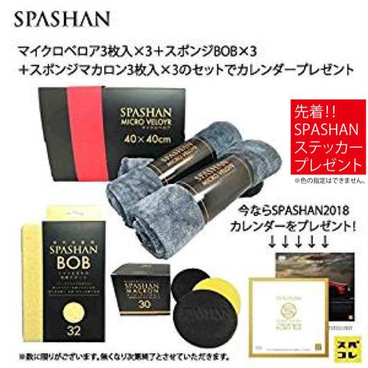 【SPASHAN】便利なカーケアグッズまとめ買いセット!!で数量限定2018カレンダープレゼント!!