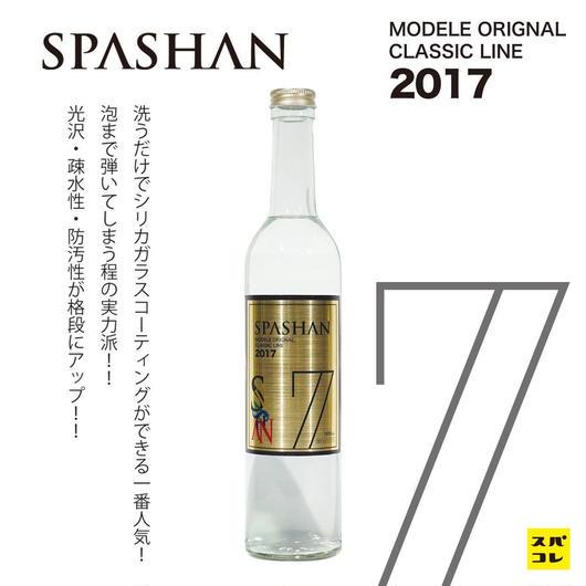 【SPASHAN】 2017 スパシャン 500㎖◆限定30%OFF◆7,560円 洗うだけでガラスコーティングができる一番人気!