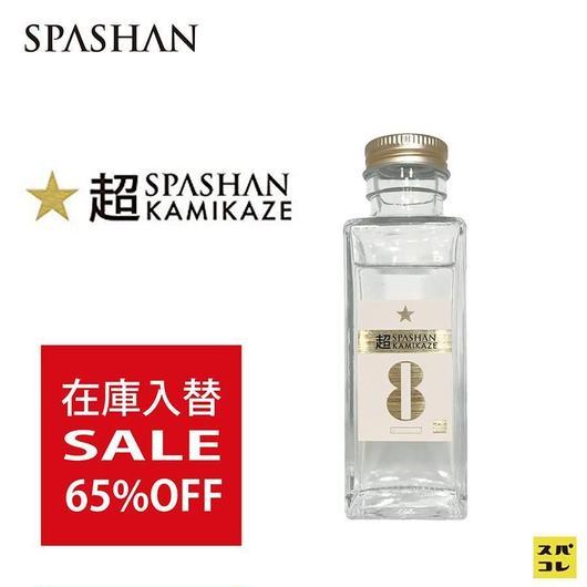 【SPASHAN】 超☆KAMIKAZE 90ml スーパーカミカゼ  ショーカー御用達の最強光沢のコーティング剤 スパシャン在庫入れ替えのため65%割引SALE!!