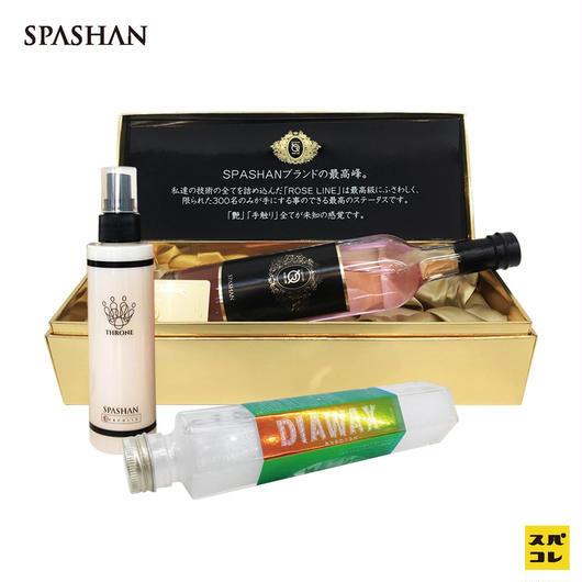 【SPASHAN】 ダイヤワックスがなんと無料!SPASHAN ROSE スローンスプレーのセット!スパシャン コーティング 洗車 2019