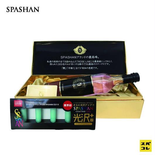 【SPASHAN】 SPASHAN ROSEと光沢プラスのセット!スパシャン 洗車 コーティング 2019