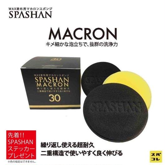 【SPASHAN】スポンジマカロン 3個入り 990円 贅沢な二重構造で使い心地抜群!!◆カーワックスやコーティング塗布に◆ ※5月7日以降発送