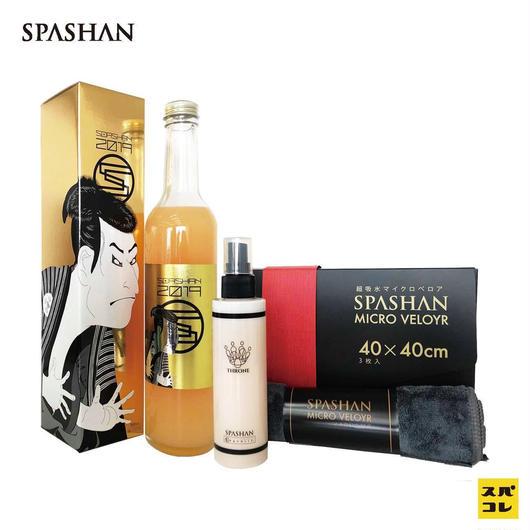 【SPASHAN】SPASHAN2019、スローンスプレー、マイクロベロアのセット!スパシャン洗車コーティング2019