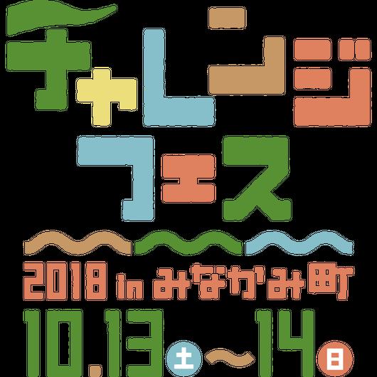 ※一般の方向け【10月13/1DAY】冒険をしよう!チャレンジフェスinみなかみ町2018