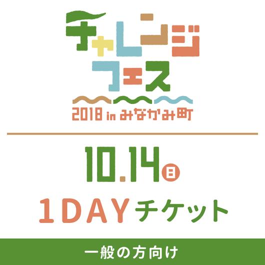 ※一般の方向け【10月14/1DAY】冒険をしよう!チャレンジフェスinみなかみ町2018