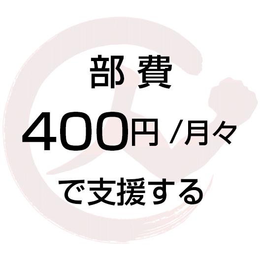部費(月会費)400円