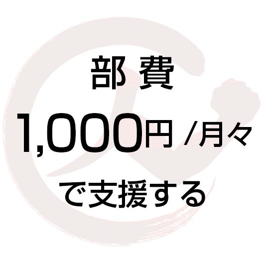 部費(月会費)1000円