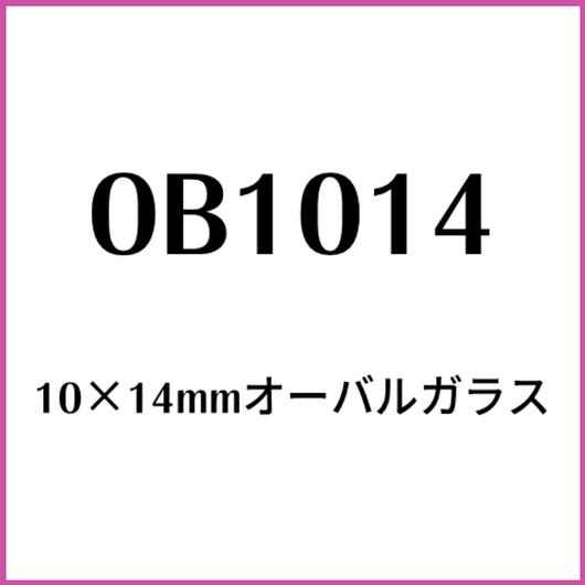 10mm×14mm◎5個オーバル ガラスカボション/OB1014(オーバル/楕円)