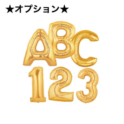 ◆オプション◆アルファベット・数字バルーン