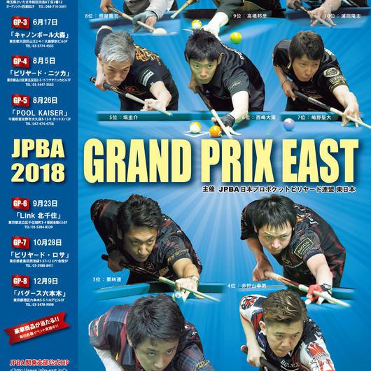 JPBA GRAND PRIX EAST 2018 第3戦決勝 入場券