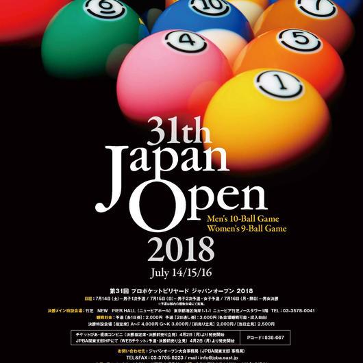 第31回ジャパンオープン2018 予選 7/15入場券