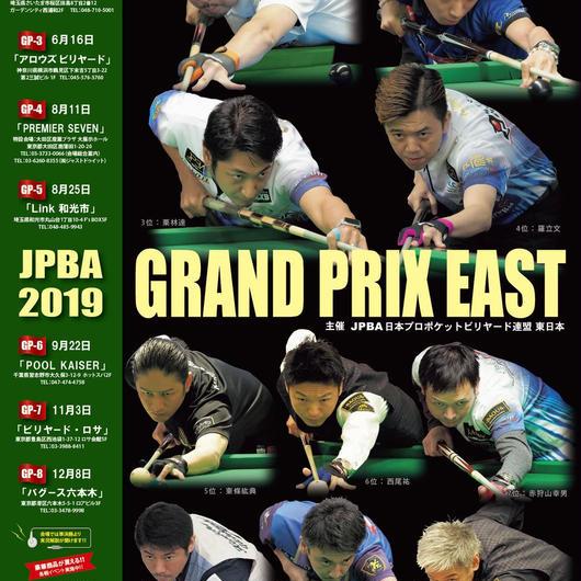 JPBA GRAND PRIX EAST 2019 第2戦決勝 入場券