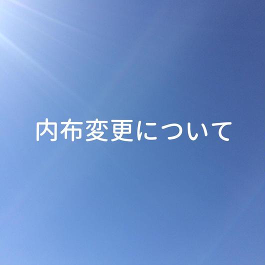 内布変更【ショルダーL・LLサイズ】