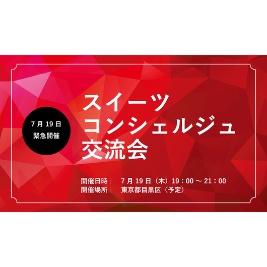 【7/19・東京開催】スイーツコンシェルジュ交流会