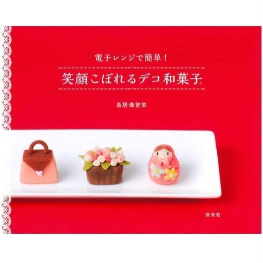【締切ました】会員限定プレゼント『電子レンジで簡単! 笑顔こぼれるデコ和菓子』