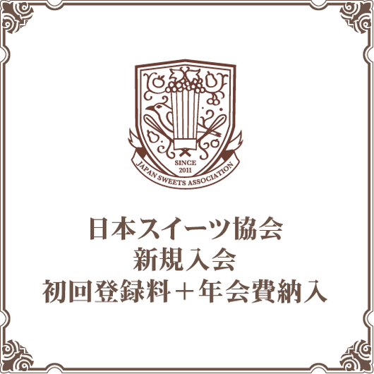[新規入会者様限定]初回登録料+年会費の納入