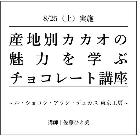 8/25開催「産地別カカオの魅力を学ぶチョコレート講座」