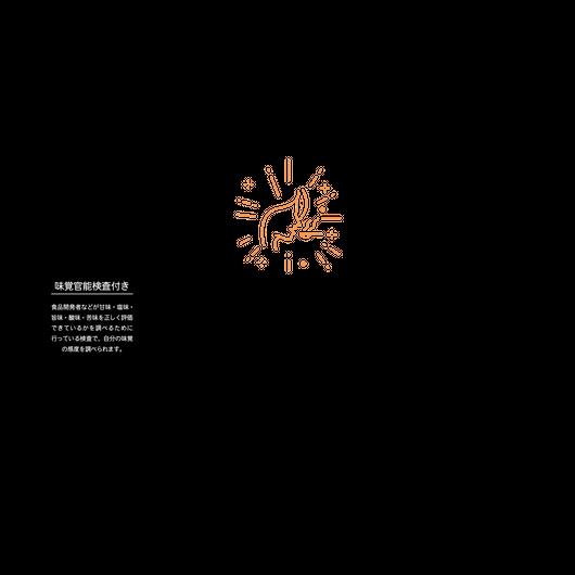 【8/4・東京開催】味覚講座 ~おいしさ・味覚の原理と、自分の味覚の感度を知る~