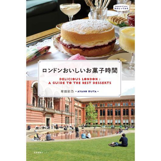 【締切ました】会員限定プレゼント『ロンドンおいしいお菓子時間』
