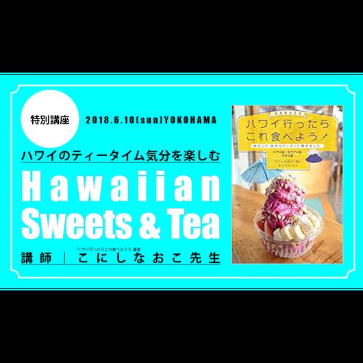 6月10日(日)女性限定講座「ハワイのティータイム気分を楽しむ」