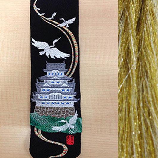 姫路城・金☓銀房・長さ105cm