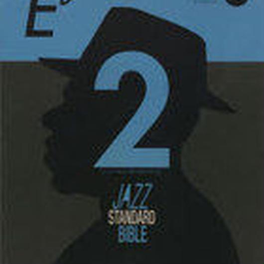 ジャズ・スタンダード・バイブル セッションをもっと楽しむ不朽の227曲 2inE♭