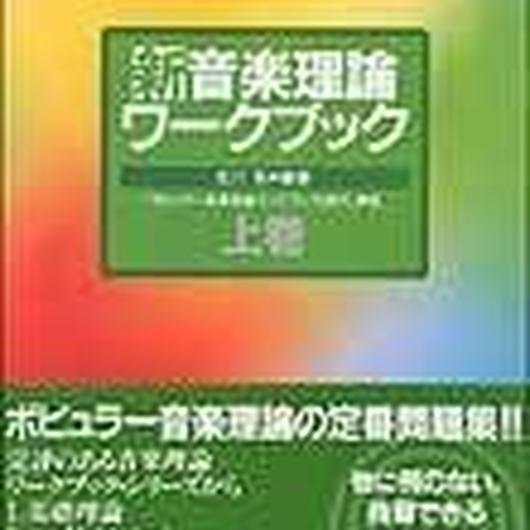 新音楽理論ワークブック(巻