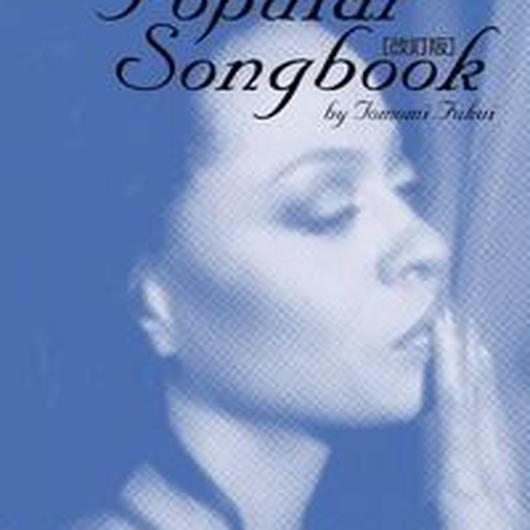 女性ジャズボーカリストのためのポピュラーソングブック