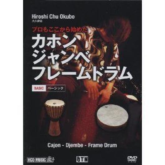 プロもここから始めた カホン・ジャンベ・フレームドラム (ベーシック) [DVD