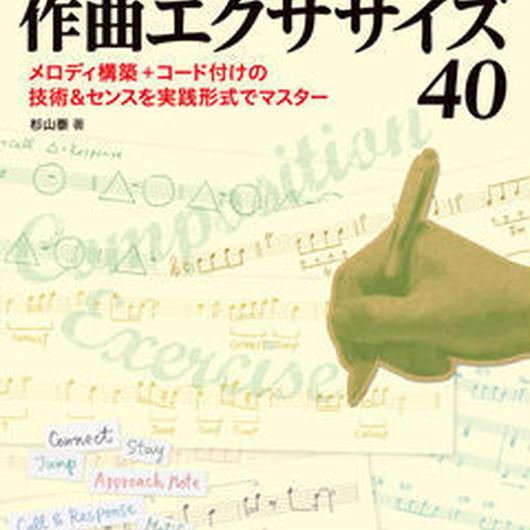 作曲エクササイズ40