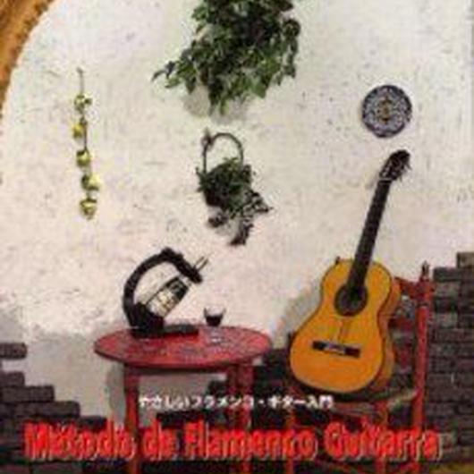 やさしいフラメンコ・ギター入門 CDでマスター 入門から曲集まで